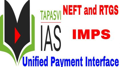 USSD Gateway – NEFT And  RTGS  In Hindi | What Is Unified Payment Interface | Immediate Payment Service